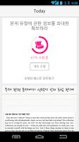 Screenshot of 수능영어 비법노트