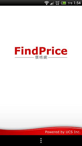 玩免費購物APP|下載FindPrice 價格網 app不用錢|硬是要APP