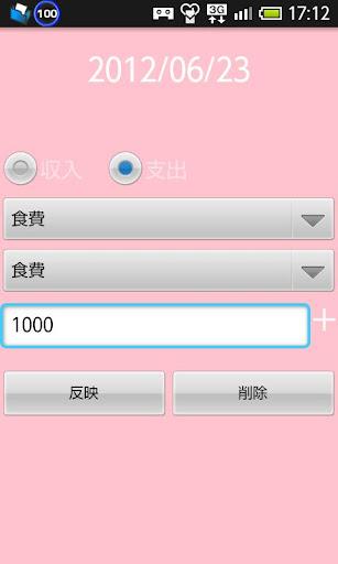 【免費財經App】Happy家計簿Lite-APP點子