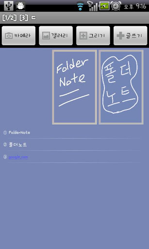 【免費生產應用App】FolderNote-APP點子
