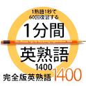 1分間英熟語1400 完全版 icon