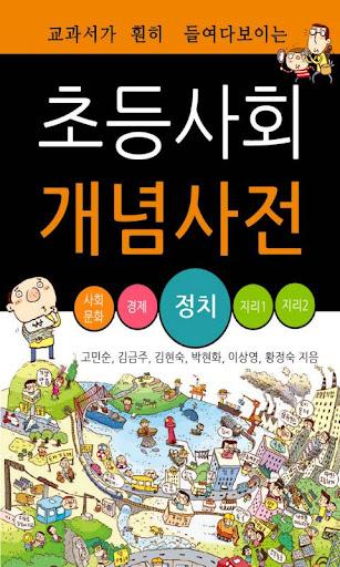 초등사회 개념사전_정치