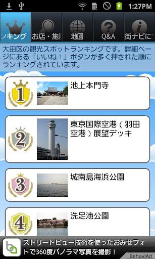 大田ナビ|玩旅遊App免費|玩APPs