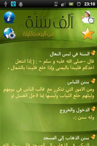 1000 Sunnah_النسخة القديمة for PC