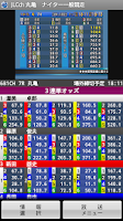 Screenshot of JLCスマート