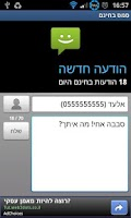 Screenshot of סמס בחינם