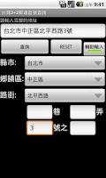 Screenshot of 台灣3+2郵遞區號查詢
