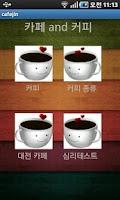 Screenshot of 대전 커피숍 정보