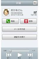Screenshot of ボイスメッセージ