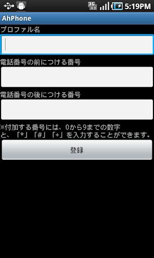 玩通訊App|AhPhone免費|APP試玩