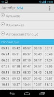 Screenshot of Timetable (Novo&Polotck