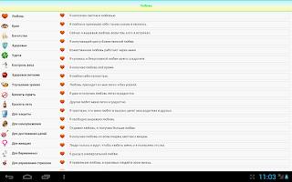 Screenshot of Аффирмации