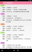 Screenshot of 减肥食谱
