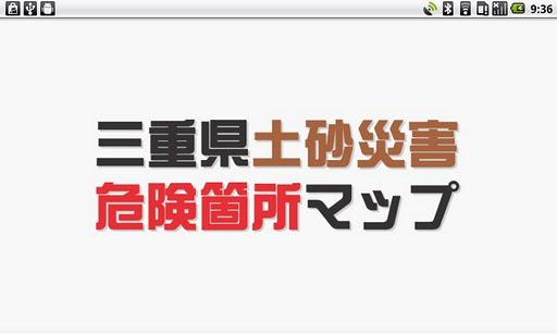 三重県土砂災害危険箇所マップ