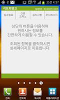 Screenshot of 이트럭뱅크(차주용 - 컨테이너 & 카고)