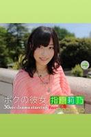 Screenshot of HKT48指原莉乃 ボクの彼女 2nd~さようなら!~