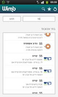Screenshot of Wimb-Israel Buses in real-time