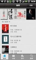 Screenshot of 新浪读书