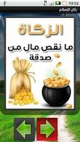 Screenshot of Al-Islam | أركان الإسلام