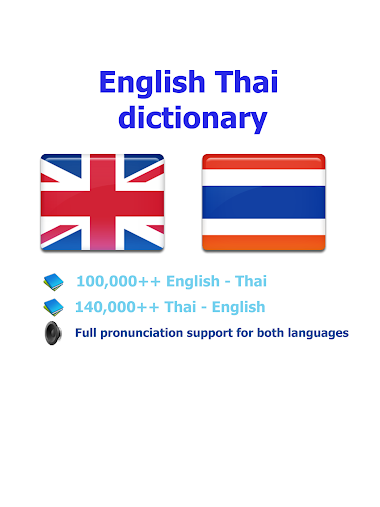 Thai best dict APK