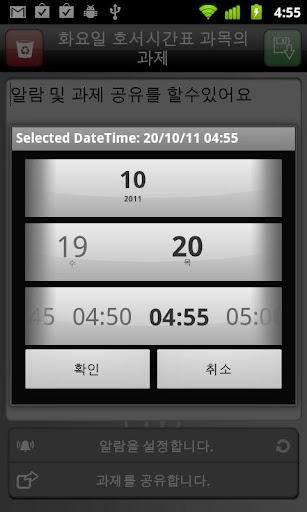 【免費生活App】호서시간표-APP點子
