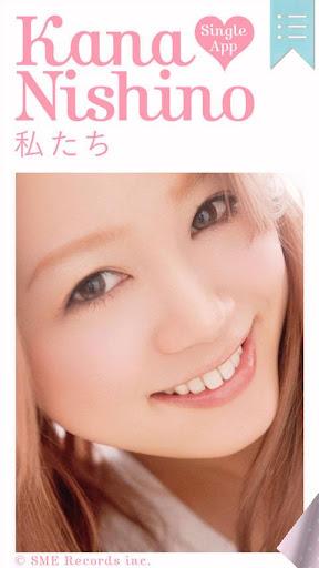 【公式】西野カナ 「私たち」 シングルアプリ