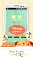Screenshot of 탁상달력 2013 : 큐트 (위젯)