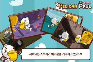 Screenshot of 펠리컨 폴 for kakao