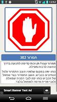 Screenshot of לימוד תיאוריה - תמרורים