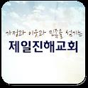 제일진해교회