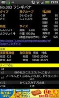 Screenshot of ポケモン検索図鑑(PokeSearch Beta)