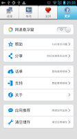 Screenshot of UltraVpn -- AppCobber中文版本