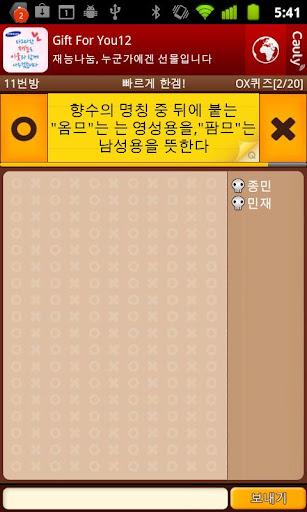 玩免費解謎APP|下載퀴즈 대한민국 app不用錢|硬是要APP