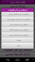 Screenshot of SAWA Services خدمات سوا