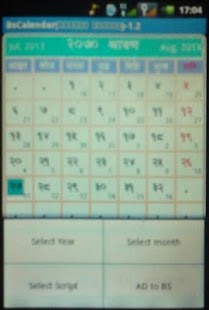 BS Calendar / Patro / ??????- screenshot thumbnail