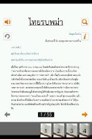 Screenshot of ไทยรบพม่า