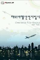 Screenshot of Overseas Trip Guard