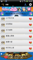 Screenshot of Buddhist sutras & Songs