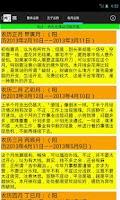 Screenshot of 2013 蛇年十二生肖运势
