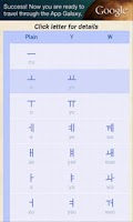Screenshot of Hangul (Korean Alphabet)