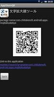 Screenshot of AppShareQR