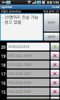 Screenshot of LightSMS (광고 없는 버전)