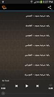 Screenshot of رقية شرعية بصوت - العفاسي