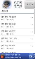 Screenshot of 추리문제 (Full)