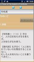 Screenshot of 論語 入門〜孔子からの伝言〜