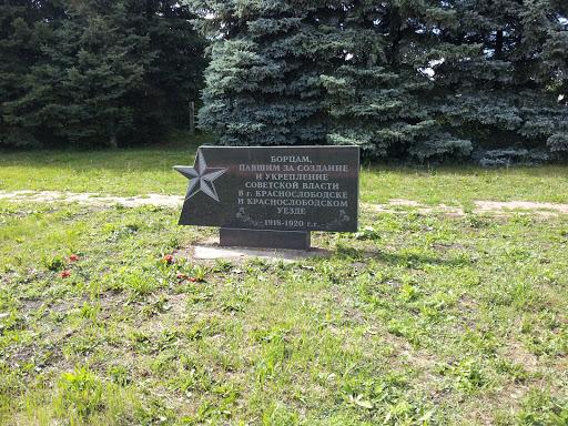 Памятник Павшим  Борцам 1918-1920г.г