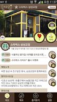 Screenshot of 커피존 - 대한민국 커피전문점 찾기