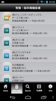 Screenshot of IR-Books for Android