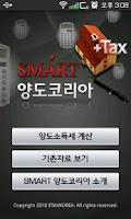 Screenshot of 스마트 양도코리아