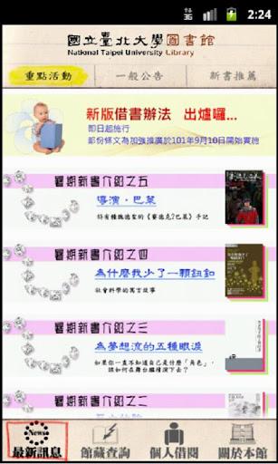國立台北大學行動圖書館APP